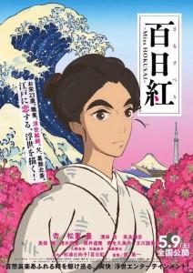 Miss-Hokusai-poster